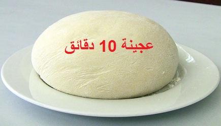 3ajinat 10 minutes